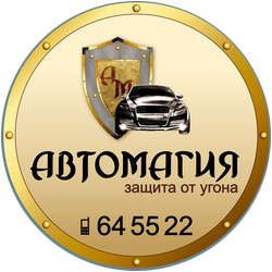 Автомагия Смоленск - Продажа и установка светосигнализаций, автомагнитол. Защита авто от угона