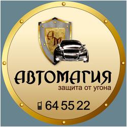 Автомагия Смоленск